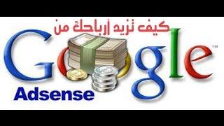 getlinkyoutube.com-استراتيجيات الربح من جوجل ادسنس 20 دولار يوميا