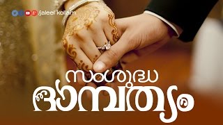 getlinkyoutube.com-ദാമ്പത്യം │ Latest Islamic Speech in Malayalam │ Muslim Prabhashanam