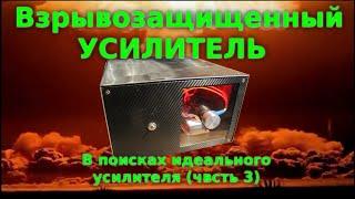 getlinkyoutube.com-Самодельный усилитель звука  на TDA7293 - мощь и качество (HI-FI, Противовзрывный)