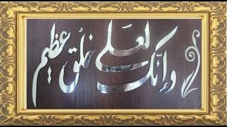 صنع لوحة - آية قرآنية -