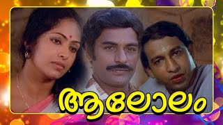 Malayalam Full Movie Alolam | Evergreen Malayalam Movies | Malayalam comedy movie