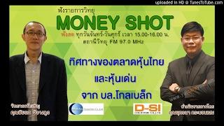 getlinkyoutube.com-ทิศทางของตลาดหุ้นไทย  และหุ้นเด่นจาก บล.โกลเบล็ก (20/01/60-1)