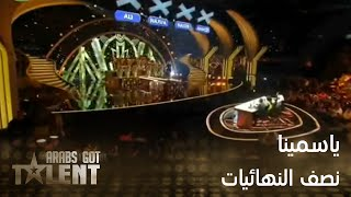 getlinkyoutube.com-Arabs Got Talent - ياسمينا- عرض النصف نهائيات