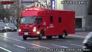 getlinkyoutube.com-消防車両緊急走行集パート31