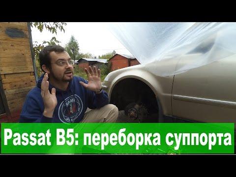 Переборка суппортов VW Passat B5