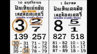 เลขเด็ด 1/12/58 ฝันเห็นเด่นชัด หวย งวดวันที่ 1 ธันวาคม 2558