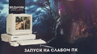 getlinkyoutube.com-Ведьмак 3  запуск на слабом пк