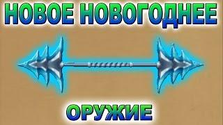 getlinkyoutube.com-Shadow Fight 2 НОВОЕ НОВОГОДНЕЕ ОРУЖИЕ