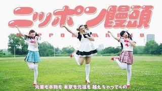 "getlinkyoutube.com-LADYBABY ""ニッポン饅頭 / Nippon manju ""Music Clip"