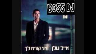 getlinkyoutube.com-אייל גולן ואני קורא לך(האלבום המלא)-Dj Shalom C