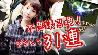 getlinkyoutube.com-【サマナーズウォー】不思議召喚31連!!バチバチいっぱい!?