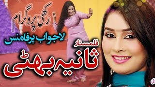 Film Star Sania Bhati  New Song Dans  New Mujra 2019  In Rikhi