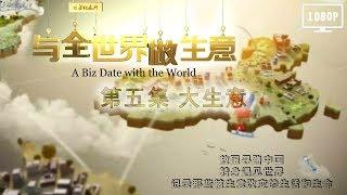 getlinkyoutube.com-CCTV-与全世界做生意 第五集 大生意【A Biz Date with the World EP05】