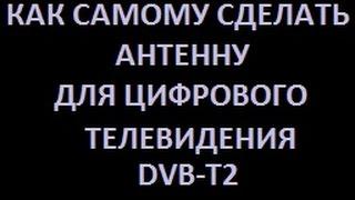 getlinkyoutube.com-Как самому сделать антенну для цифрового телевидения DVB-T2.