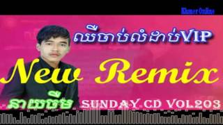 getlinkyoutube.com-ឈឺចាប់លំដាប់ VIP, Remix   by neay cherm