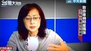 getlinkyoutube.com-台灣大搜索》致命車禍明星殞落