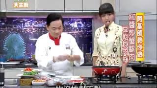 getlinkyoutube.com-型男大主廚   20130318 陳漢典下廚挑戰豆干炒肉絲