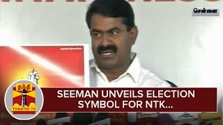 Seeman Unveils Election Symbol for 'Naam Tamilar Katchi' - Thanthi TV