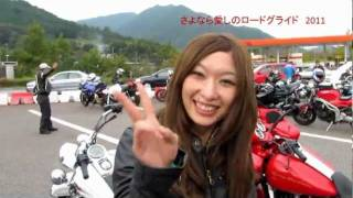 getlinkyoutube.com-さよなら愛しのハーレー<ロードグライド> 2011