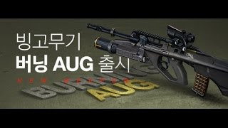 getlinkyoutube.com-CSO: Burning AUG | 버닝 AUG | 燃燒AUG