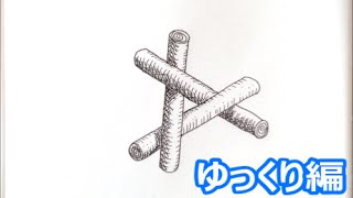 getlinkyoutube.com-[だれでも描ける!線画アート] だまし絵の描き方(丸太編) ゆっくり編 How to draw Trompe-l'œil