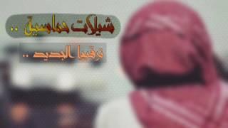 getlinkyoutube.com-اقوى شيلة حماسية في عالم الشيلات || محمد ال نجم وعبدالرحمن ال نجم + Mp3