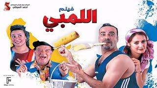 getlinkyoutube.com-فيلم اللمبي كامل / بجودة عاليه / Film El limby