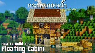 "getlinkyoutube.com-Minecraft : สอนสร้างบ้านกระท่อมกลางน้ำ ""Floating Cabin!"""