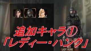 getlinkyoutube.com-【バイオ・リベ2_レイド】追加キャラ①『レディー・ハンク』をお試しプレイ♪