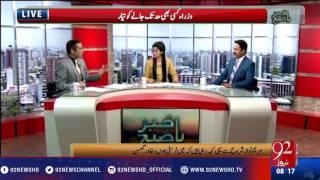 Bakhabar Subh - 25-01-2017 - 92NewsHD