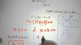 getlinkyoutube.com-معادلات الدرجة الثانية ( طريقة التحليل )