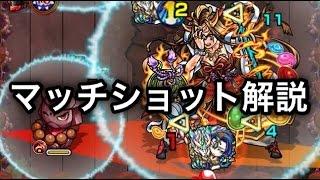 【モンスト】マッチショット解説