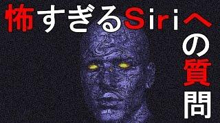 getlinkyoutube.com-【怖い話】犯罪者が実際にiphoneでSiriに聞いた質問がヤバすぎる