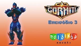 getlinkyoutube.com-Gormiti - παιδική σειρά -- επεισόδιο 3
