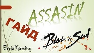 Blade and Soul Мастер Тени ГАЙД полный и подробный от игрока CooLSTyLe гильдии Anoice