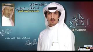 getlinkyoutube.com-شوي شوي || كلمات ماجد الفهيد العوني || اداء خالد الشليه ||HD2016