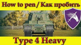 getlinkyoutube.com-How to penetrate Type 4 Heavy, weak spots / Куда пробивать Type 4, зоны пробития - WOT