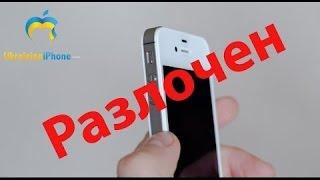 getlinkyoutube.com-ЭКСКЛЮЗИВ ICloud разблокировки методы для IOS 9, 8, 7 (октябрь) 2016 года