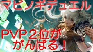 getlinkyoutube.com-PVP2位が1位目指してマビノギデュエル!#1