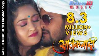 Pani Pani -Full Song - Aatankwadi - Khesari Lal Yadav & Subhi Sharma - Hit Bhojpuri Song 2017