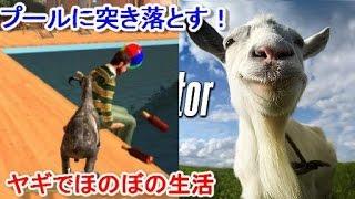 getlinkyoutube.com-一人酒してる男をプールに落とす!〔Goat Simulator ゴートシミュレーター〕