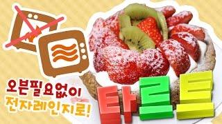 getlinkyoutube.com-전자렌지 요리 초간단 타르트 만들기(strawberry tart/다이제 타르트지/노오븐 디저트/딸기타르트)