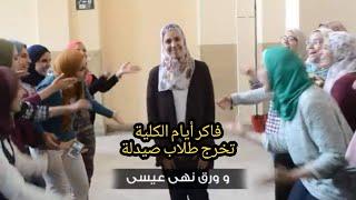 "getlinkyoutube.com-كليب ""فاكر أيام الكلية"" لطلاب كلية الصيدلة جامعة القاهرة الذي أشعل ""السوشيال ميديا"""