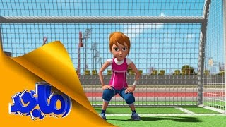 getlinkyoutube.com-مدرسة البنات - المباراة الفاصلة - Majid Kids TV
