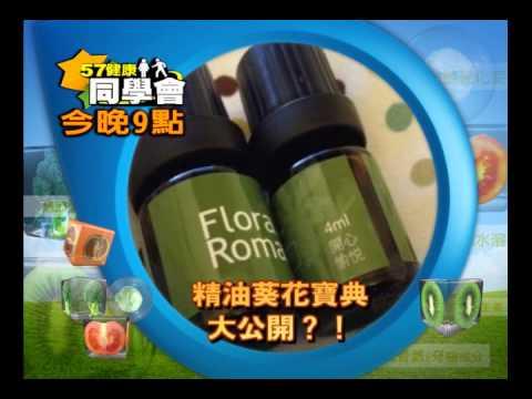 57健康同學會預告#694 2013.01.06 陸小芬與芳香療法