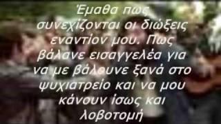 getlinkyoutube.com-Ανοικτή επιστολή του Ν.Ασιμου Στα ΜΜΕ