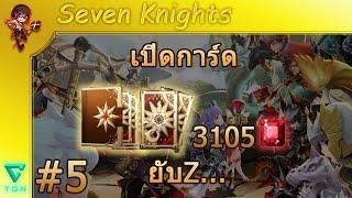 getlinkyoutube.com-Seven Knights : เปิดการ์ด 3105 รูบี้ ยับ(หมา)Z #5