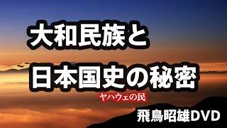 getlinkyoutube.com-[古代日本とユダヤ]「大和民族と日本国史の秘密」円盤屋 飛鳥昭雄DVDサンプル