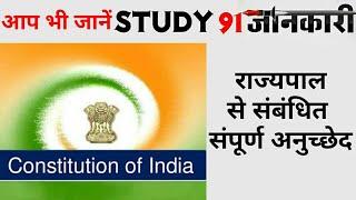 【17】राज्यपाल का पद - भारतीय संविधान