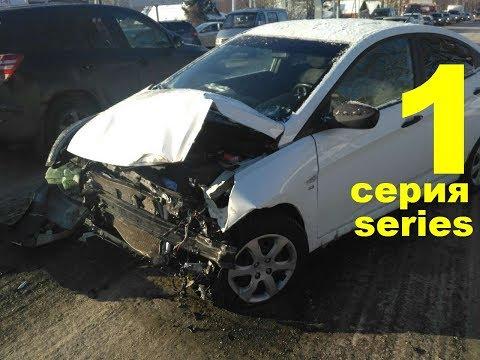 Hyundai Солярис ремонт после аварии часть 1. Auto body repair.